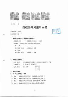 20190409商標登録異議立書(特許庁受理印).jpg