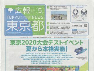 20190430東京都広報誌.jpg