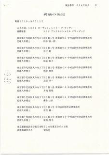 『五輪』異議決定(1).jpg