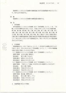『五輪』異議決定(2).jpg
