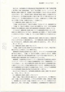 『五輪』異議決定(3).jpg
