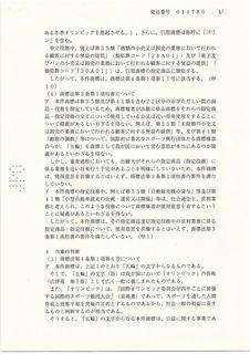 『五輪』異議決定(4).jpg