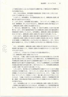『五輪』異議決定(5).jpg