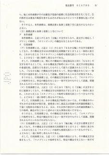 『五輪』異議決定(6).jpg