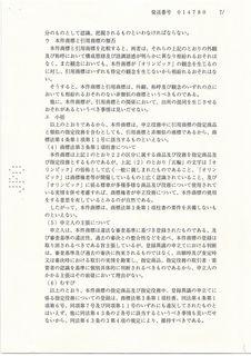 『五輪』異議決定(7).jpg