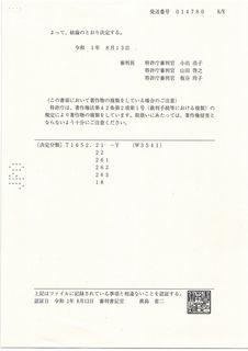 『五輪』異議決定(8).jpg