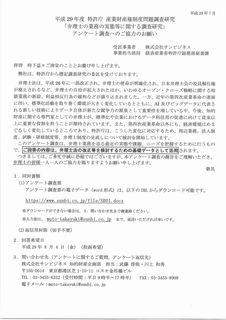 アンケート調査への協力のお願い.jpg