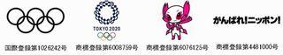 オリンピック関連登録商標.jpg