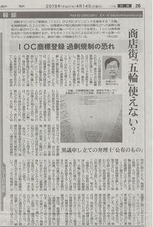 東京新聞20190414.jpg