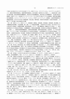 JP4_2017166105-20180109-00-002.jpg