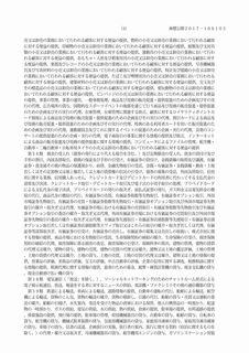 JP4_2017166105-20180109-00-004.jpg