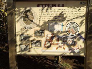 17漱石山房記念館裏庭案内.JPG