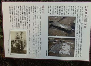 19漱石山房記念館裏庭案内.JPG