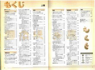 20200613技術・家庭上巻.jpg