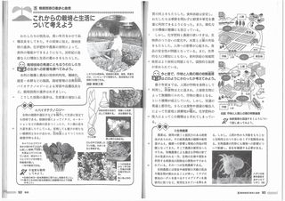 20200613栽培と生活.jpg