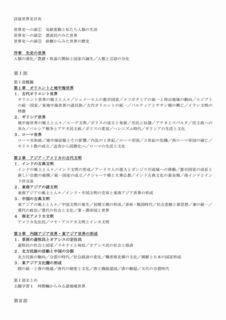 20200614山川出版世界史-01.jpg