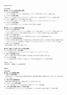 20200614山川出版世界史-02.jpg