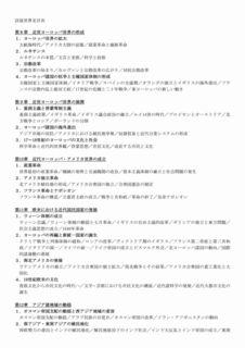 20200614山川出版世界史-03.jpg