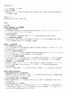 20200614山川出版世界史-04.jpg
