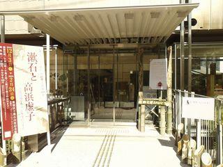 25漱石山房記念館入口.JPG