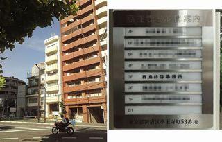 西島特許事務所ビルと表札.jpg